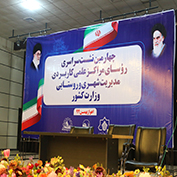 چهارمین نشست روسای مراکز موسسه وزارت کشور در اهواز