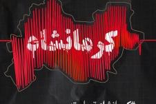پیام تسلیت رئیس مرکز آموزش عالی علمی کاربردی شهرداری اهواز به مناسبت وقوع زلزله در کرمانشاه