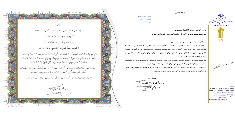 کسب عنوان مرکز برتر و مدیر برتر در حوزه فعالیت های فرهنگی و دانشجویی سال 1396 مراکز علمی کاربردی استان خوزستان