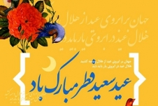 پیام تبریک رئیس مرکز آموزش عالی علمی کاربردی شهرداری اهواز  به مناسبت فرا رسیدن عید سعید فطر