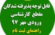 راهنمای ثبت نام پذیرفته شدگان مقطع کارشناسی ورودی مهر ماه ۹۷