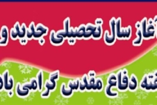 پیام رئیس مرکز آموزش علمی کاربردی شهرداری اهواز به مناسبت آغاز سال تحصیلی جدید و هفته دفاع مقدس