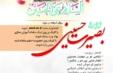 سومین دوره مسابقه بصیرت حسینی در دانشگاه جامع علمی کاربردی کشور برگزار می شود