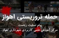 پیام ریاست مرکز آموزش علمی کاربردی شهرداری اهواز در پی حادثه تروریستی اهواز