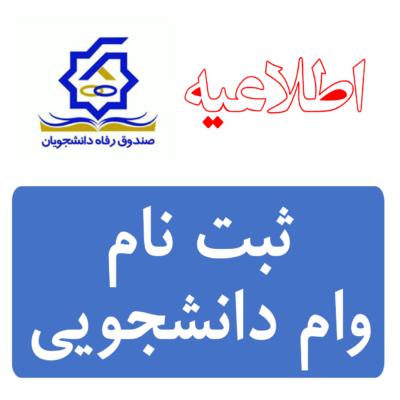 جزئیات وام های شهریه دانشجویی (شهریه، عتبات عالیات) نیمسال دوم ۹۷ اعلام شد
