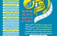 اولین جشنواره ادبی هنری رویش دانشجویان مرکز آموزش علمی کاربردی شهرداری اهواز برگزار می شود