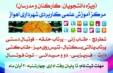 اولین دوره جشنواره ورزشهای همگانی مرکز آموزش علمی کاربردی شهرداری اهواز برگزار میشود