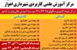 آغاز ثبت نام ترم بهمن ۹۷ مرکز آموزش علمی کاربردی شهرداری اهواز