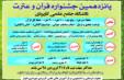 فراخوان ثبت نام در پانزدهمین جشنواره قرآن و عترت دانشگاه جامع علمی کاربردی