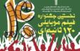 فراخوان اولین مسابقه فیلم کوتاه با موبایل دهه فجر