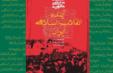 """مسابقه کتابخوانی با عنوان """" آینده انقلاب اسلامی ایران"""" در دانشگاه جامع علمی کاربردی"""