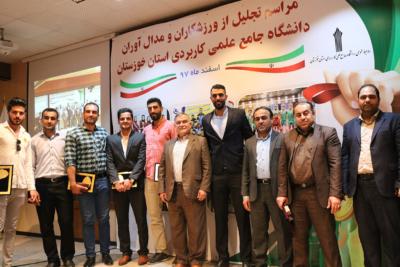 مراسم تجلیل از مدال آوران ورزشی دانشگاه جامع علمی کاربردی استان خوزستان