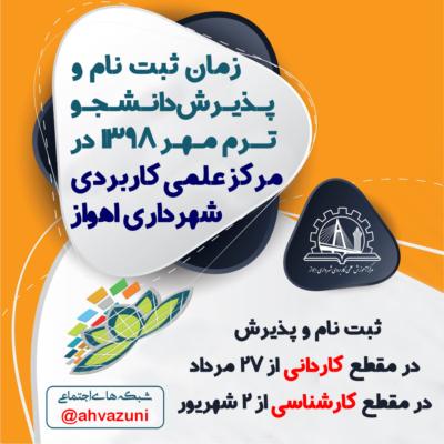 زمان ثبت نام و پذیرش دانشجو در مرکز دانشگاهی علمی کاربردی شهرداری کلانشهر اهواز