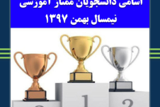 اسامی نفرات برتر آموزشی ترم بهمن ماه ۱۳۹۷