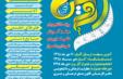 برگزاری دومین جشنواره ادبی هنری رویش دانشجویان مرکز علمی کاربردی شهرداری اهواز