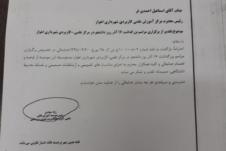 تقدیر رئیس موسسه آموزش عالی وزارت کشور از برگزاری مراسم بزرگداشت ۱۶ آذر روز دانشجو