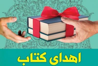 فراخوان اهدای کتاب به بخش خوزستان شناسی کتابخانه مرکز دانشگاهی علمی کاربردی شهرداری اهواز